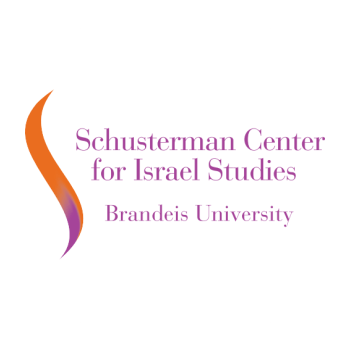 Schusterman Center for Israel Studies, Brandeis University