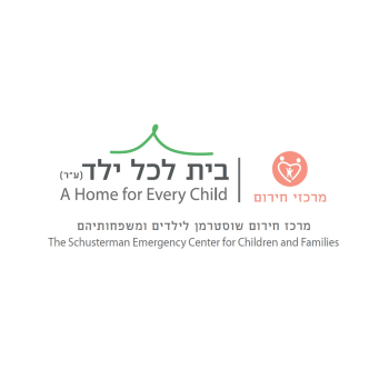 Bayit L'Kol Yeled (BILY): A Home for Every Child in Israel - The Schusterman Emergency Center for Children and Families