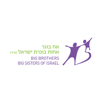 Big Brothers Big Sisters of Israel