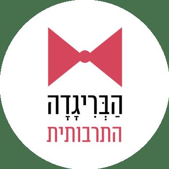 Habrigada Hatarbutit (The Cultural Brigade)