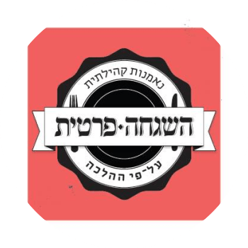Hashgacha Pratit: Private Supervision for the Advancement of Judaism in Israel